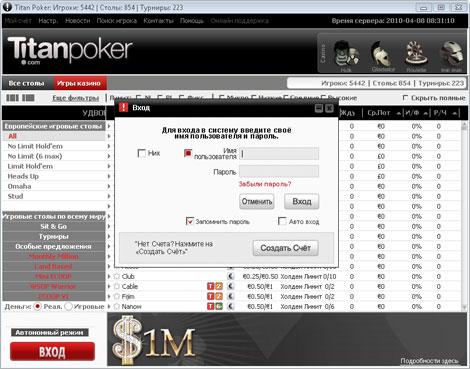 Титан Покер - начало знакомства